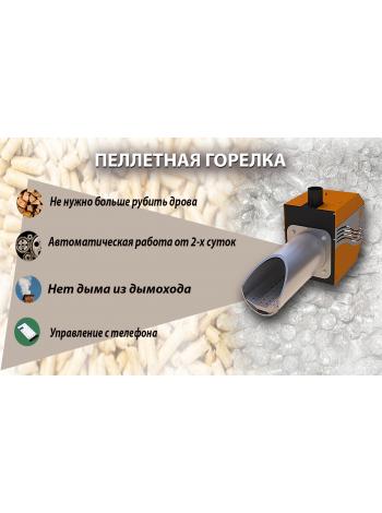 Купить горелку пеллетную  15 кВт BEETERM, цена от производителя | Beeterm